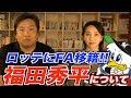 【速報】福田秀平のFA移籍、パリーグ事情について里崎智也が最速でお届け!