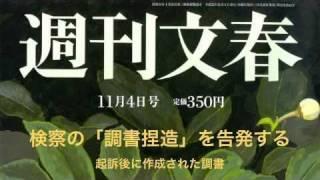 高知白バイ事件 検察の調書捏造を告発する 2/2 thumbnail