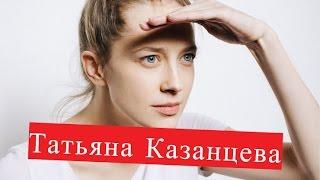 Казанцева Татьяна Жребий судьбы ЛИЧНАЯ ЖИЗНЬ На линии жизни