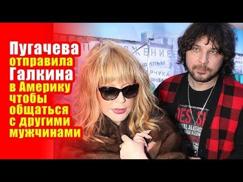 🔔 Пугачева отправила