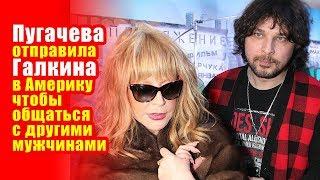 🔔 Пугачева отправила Галкина в Америку чтобы общаться с другими мужчинами (Видео)