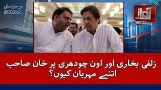 Zulfi Aur Aown Chaudhry Per Khan Sahab Itne Meharban Kyun ?   Awaz   SAMAA TV   Sep 24, 2018