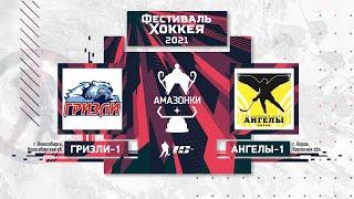 Гризли-1 (Новосибирск) - Ангелы-1 (Киров) | Амазонки (14.05.21)