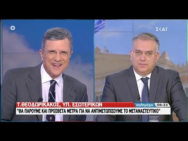 Συνέντευξη - Ο Υπουργός Εσωτερικών Τάκης Θεοδωρικάκος στον ΣΚΑΪ 03112019