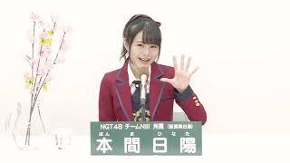 NGT48 Team NIII  本間 日陽 (HINATA HOMMA)