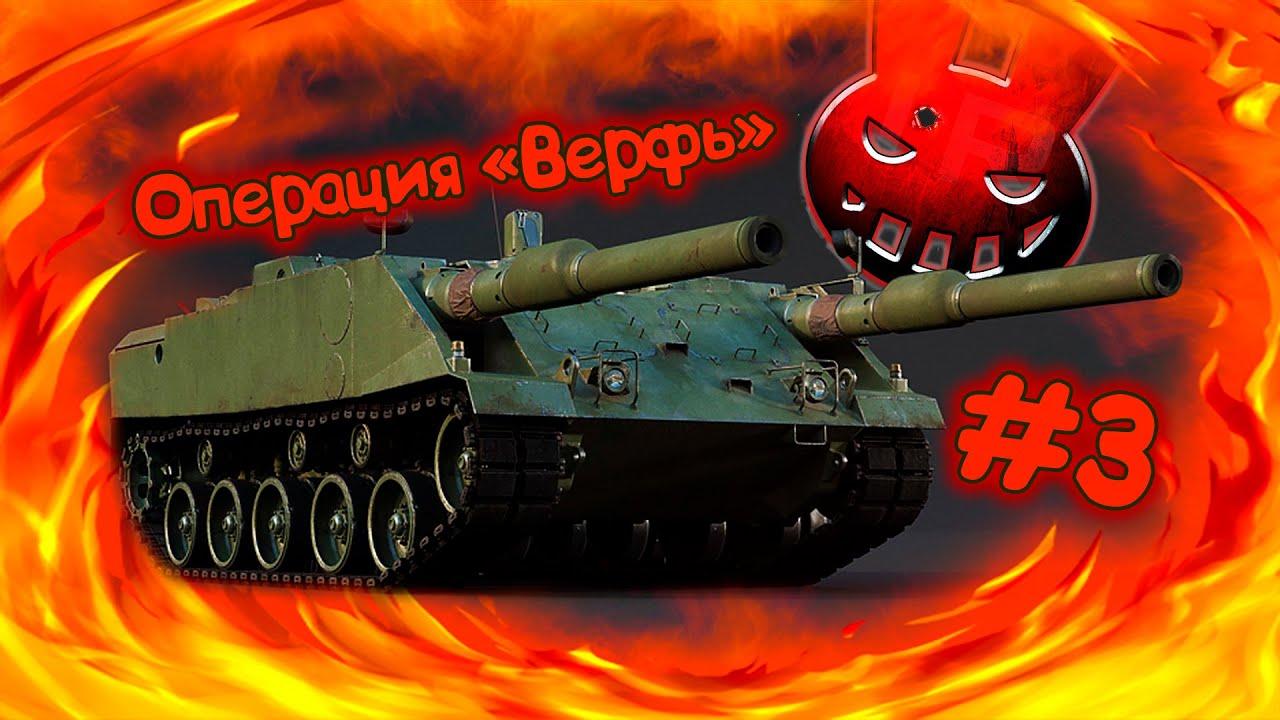 War Thunder (Стрим #136) Операция «Верфь» #3 (Техника Китая и ваши заказы)