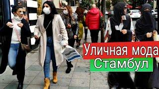 Стамбул стрит стайл Как одеваются турчанки Мода и шоппинг в Стамбуле 2021