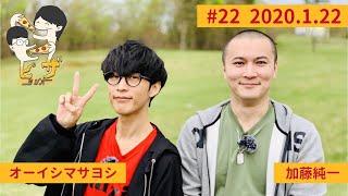 オーイシ×加藤のピザラジオ 第22回 thumbnail