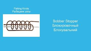 Блокувальний вузол - В'яжемо морські та рибальські вузли, покрокова інструкція