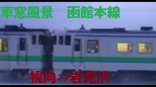 車窓風景動画 JR北海道 函館本線 幌向⇒岩見沢