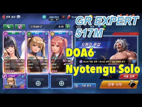 [KOF ALLSTAR] Guild Raid Dead Or Alive DOA6 Nyotengu Solo Expert 1Key Clear