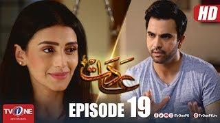 Aadat | Episode 19 | TV One Drama | 17 April 2018