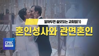 알아두면 쓸모있는 교회법 (1) 혼인성사와 관면혼인
