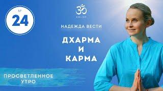ПРОСВЕТЛЕНИЕ. КАРМА И ДХАРМА. Выпуск 24
