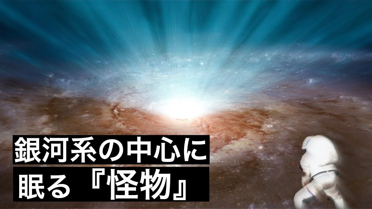 【君臨】天の川銀河の中心に存在している化け物天体、いて座A*の持つ力