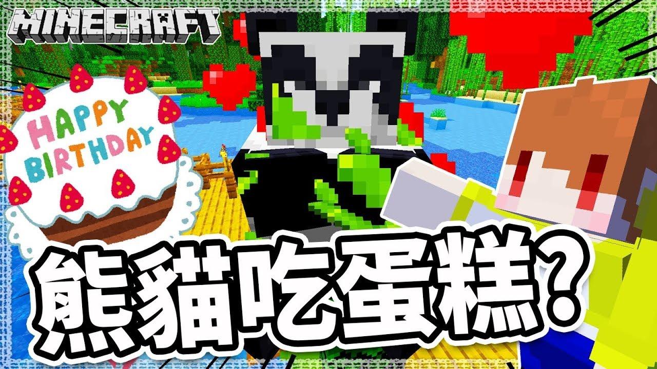 Minecraft 麥塊冷知識! 熊貓會吃蛋糕!? 幫他慶生一下吧♥(`ω´)│Ep256 - YouTube