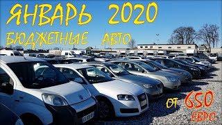 Авто из Литвы, бюджетные авто от 650 евро.