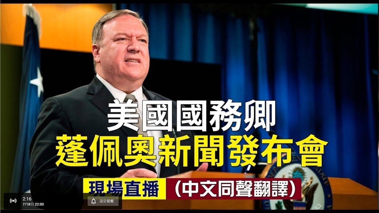 【香港直播20200708】美國國務卿蓬佩奧新聞發布會  #香港大紀元新唐人聯合新聞頻道即時串流 - YouTube