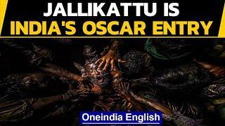Jallikattu: Malayalam movie is India's official Oscar entry | Oneindia News