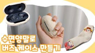 수면양말로 뜨개 버즈케이스 만들기 | 이어폰 케이스 |…