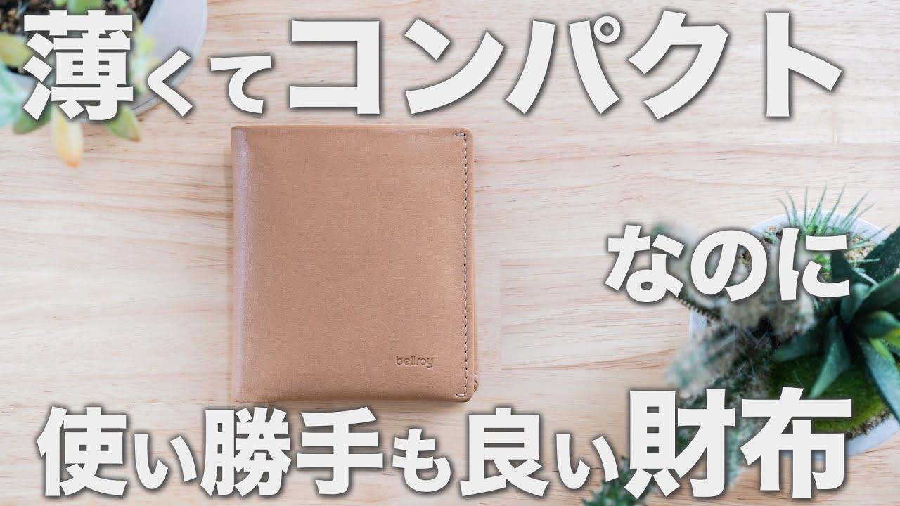 薄くてコンパクトだけど、ナイスで使える財布を紹介します!