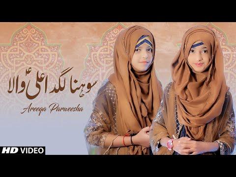 Areeqa Parweesha Sisters | Sohna Lagda Ali Wala | 13 Rajab Qasida | Mola Ali