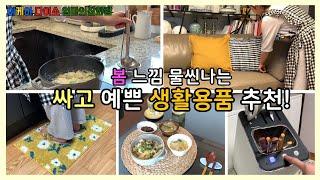 [ENG]봄 느낌나는 주방&생활용품 추천- 이케…
