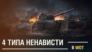 4 ТИПА НЕНАВИСТИ в World of Tanks
