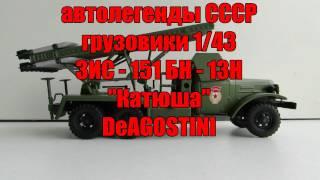 Обзор 2 выпуска автолегенды СССР грузовики ЗИС - 151 БН - 13Н ''Катюша''