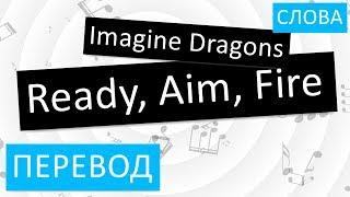 Imagine Dragons - Ready, Aim, Fire Перевод песни На русском Слова Текст