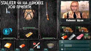 сталкер Тень Чорнобыля(это работает)