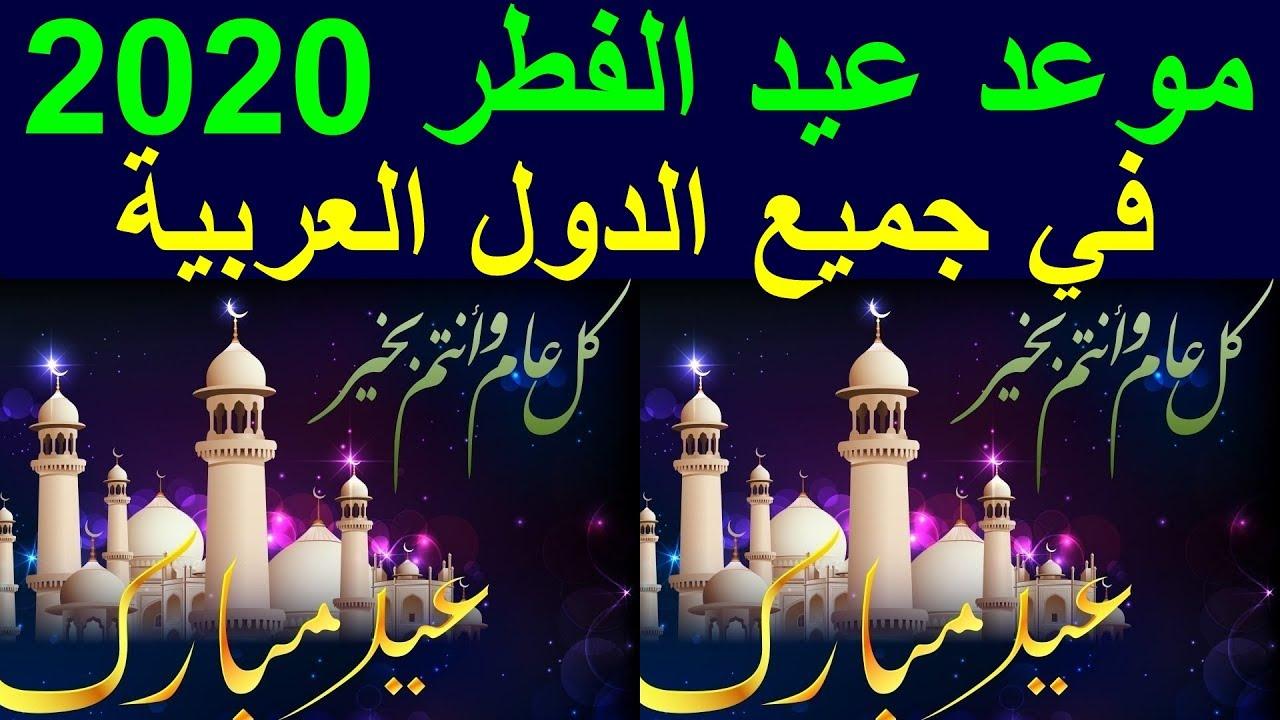 موعد عيد الفطر 2020 1441 في السعودية ومصر والعراق والجزائر وجميع الدول العربية فلكيا Youtube
