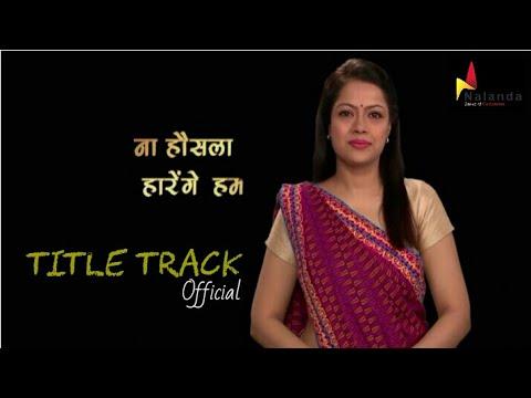 Na Hausla Harenge Hum || Title Track || Nalanda Talkies