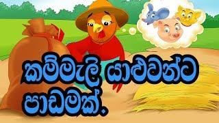 Sinhala Children's Story | කම්මැලි යාළුවන්ට පාඩමක් | Sinhala Cartoon | Lama Kathandara