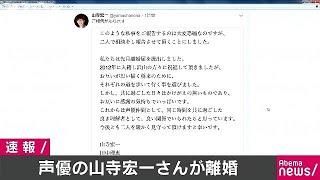 声優の山寺宏一さんが6年前に入籍した声優の田中理恵さんと7月に離婚し...