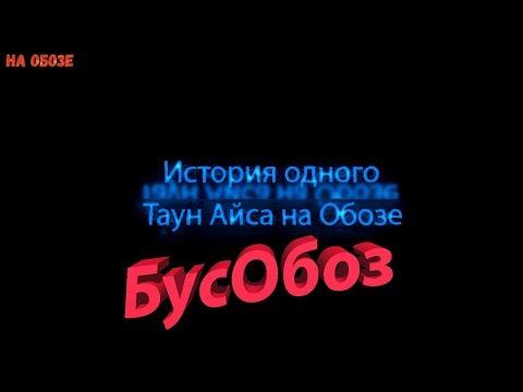TOWN ACE и Андрей из Подмосковья