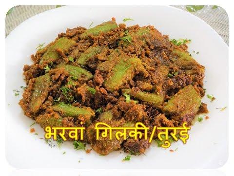 Punjabi Bharwa Gilki Recipe |भरवां गिलकी बनाने का तरीका |Stuffed Sponge Gourd Recipe |Bharwa Turai