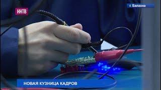 Новый ресурсный центр открылся на базе Балахнинского технического техникума