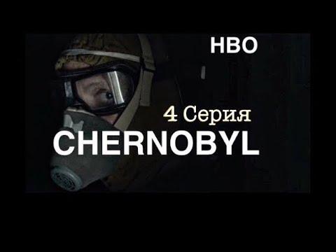 Чернобыль 2019 4 Серия Счастье всего человечества. HBO. Обзор
