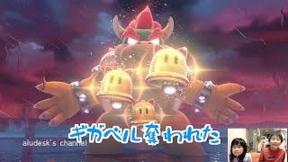 スーパーマリオ フューリーワールド実況Part5【ついにラスボス!プレッシーも巨大化!?】