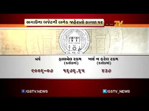 Today Ahmedabad municipal corporation release budget