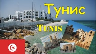 Тунис ( Tunis ) - город, столица Туниса(Тунис (араб. تونس    , фр. Tunis) — город, столица Туниса и провинции Тунис. Население 1 200 000 человек (2008), с пригор..., 2015-01-10T08:30:49.000Z)