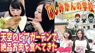本日は夏休み! ということで、新宿にありますヒルトン東京で限定開催で...