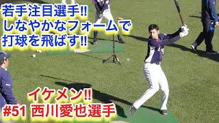2019年2月2日 西川選手の打撃練習 去年と比べるとパワーアップしていま...