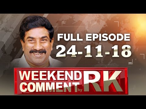 Weekend Comment By RK On Latest Politics | Full Episode