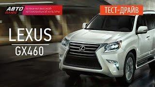 видео Тест-драйв Lexus GX 460 рестайлинг 2014