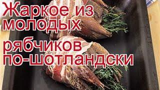 Как приготовить рябчика пошаговый рецепт - Жаркое из молодых рябчиков по-шотландски за 30 минут
