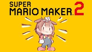 【マリオメーカー2】マリメデビュー!!ホロメンのステージを遊ぶぞ~!!【ホロライブ/戌神ころね】