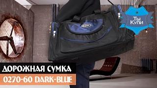 Дорожная спортивная сумка 0270-60 dark-blue купить в Украине. Обзор(, 2017-02-10T17:57:07.000Z)