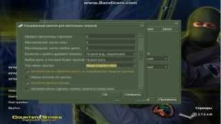 Настройка Counter Strike 1.6